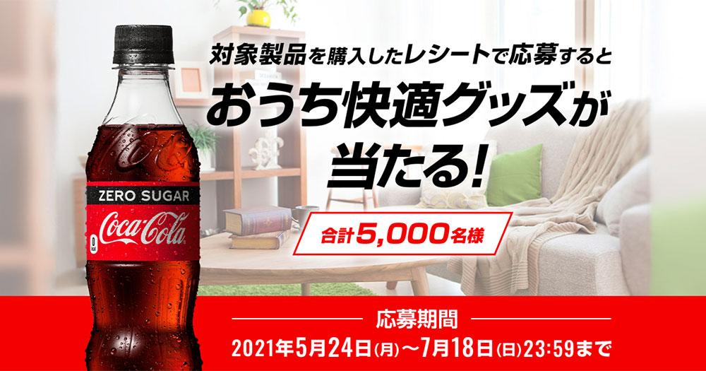 コカ・コーラ レシート懸賞キャンペーン2021