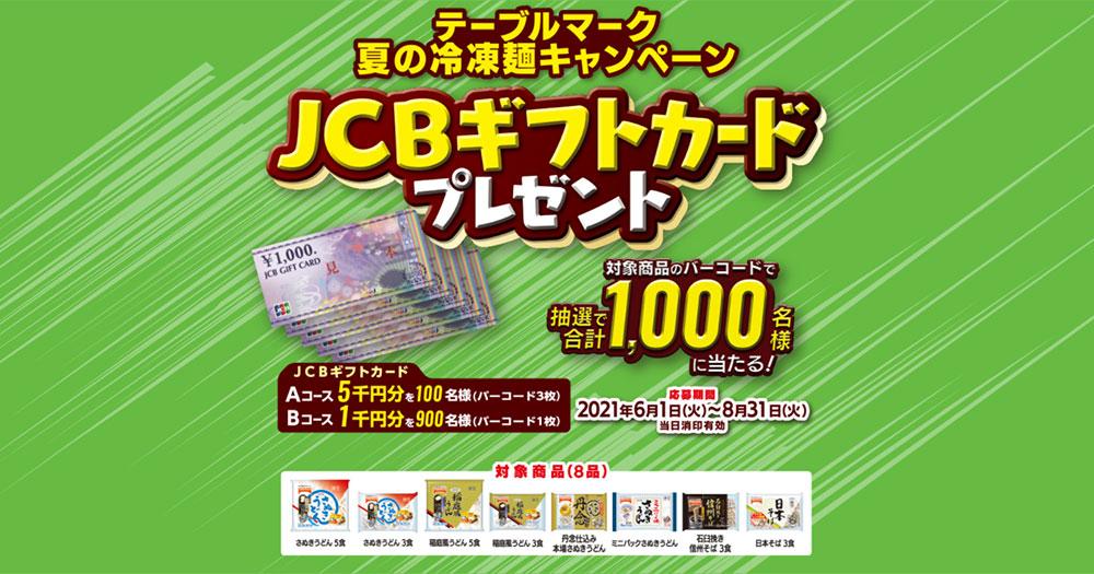 テーブルマーク 冷凍うどん懸賞キャンペーン2021
