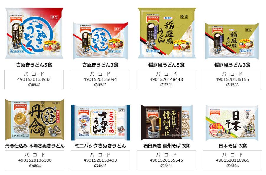 テーブルマーク 冷凍うどん懸賞キャンペーン2021 対象商品