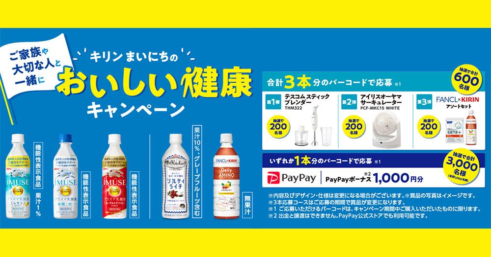 キリンiMUSE ソルティライチ 懸賞キャンペーン2021夏