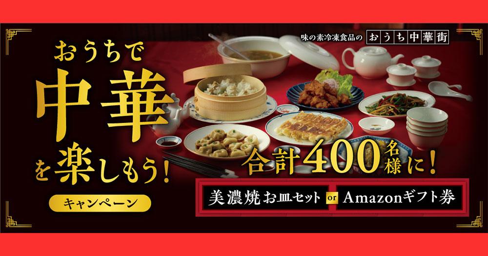 味の素 冷凍食品 懸賞キャンペーン2021夏