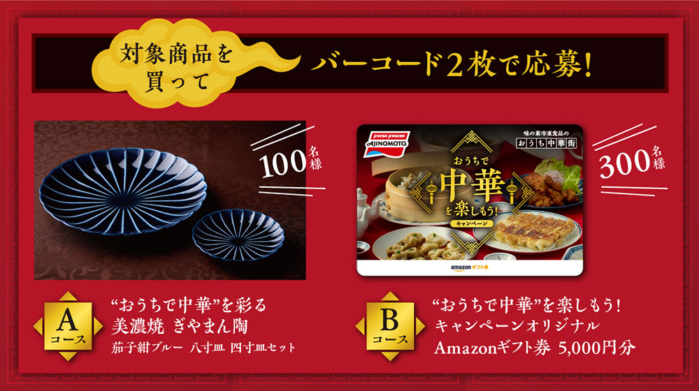 味の素 冷凍食品 懸賞キャンペーン2021夏 プレゼント懸賞品
