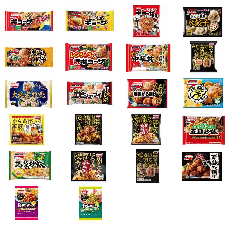 味の素 冷凍食品 懸賞キャンペーン2021夏 対象商品