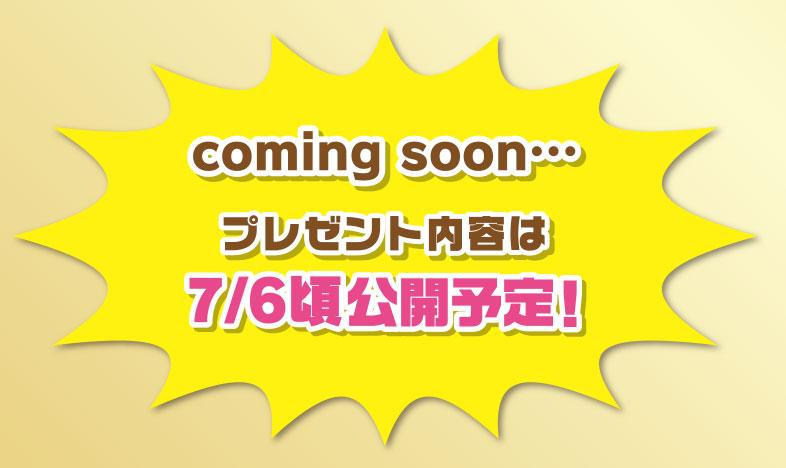 おっとっと ポケモン懸賞キャンペーン2021 プレゼント懸賞品 幻のポケモングッズ