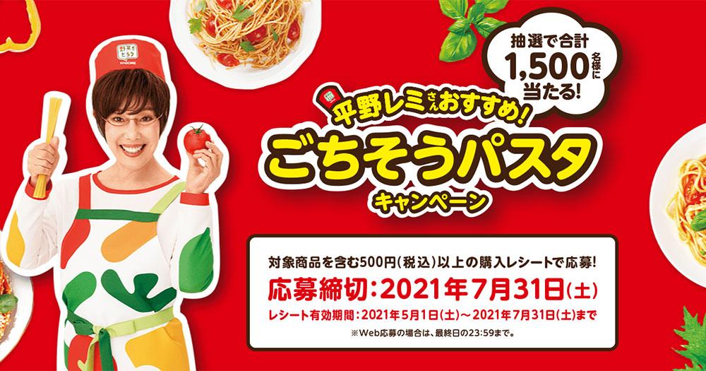 カゴメ トマト 平野レミ 懸賞キャンペーン2021夏