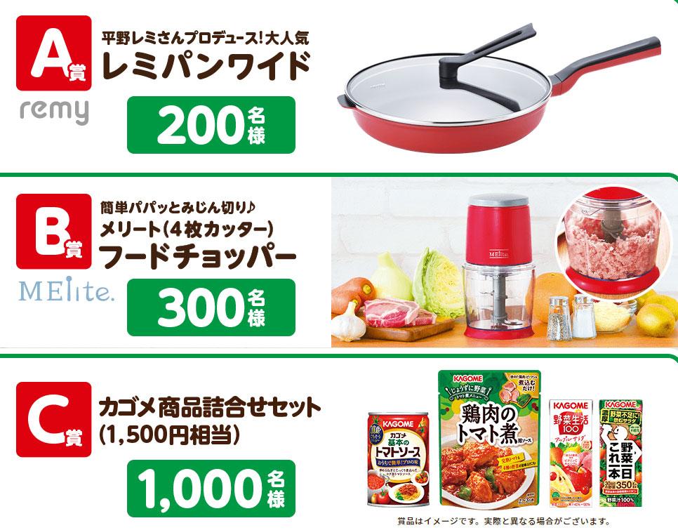 カゴメ トマト 平野レミ 懸賞キャンペーン2021夏 プレゼント懸賞品