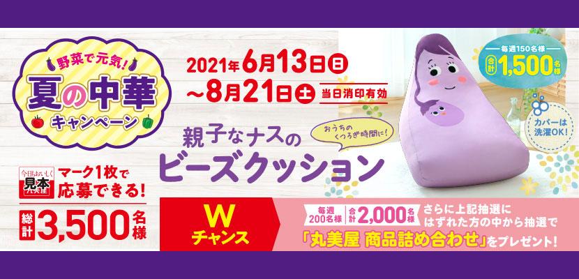 丸美屋 麻婆茄子の素 懸賞キャンペーン2021夏