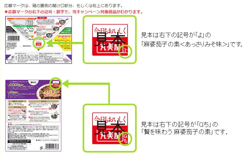 丸美屋 麻婆茄子の素 懸賞キャンペーン2021夏 応募マーク