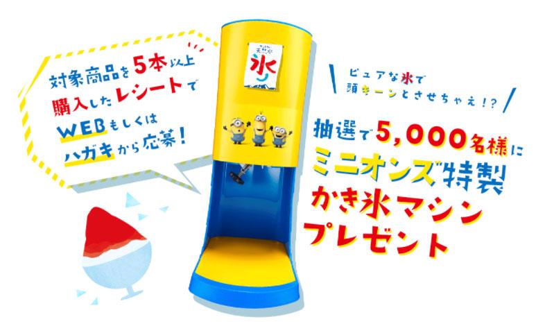 サントリー天然水 ミニオンズ懸賞キャンペーン2021夏 プレゼント懸賞品