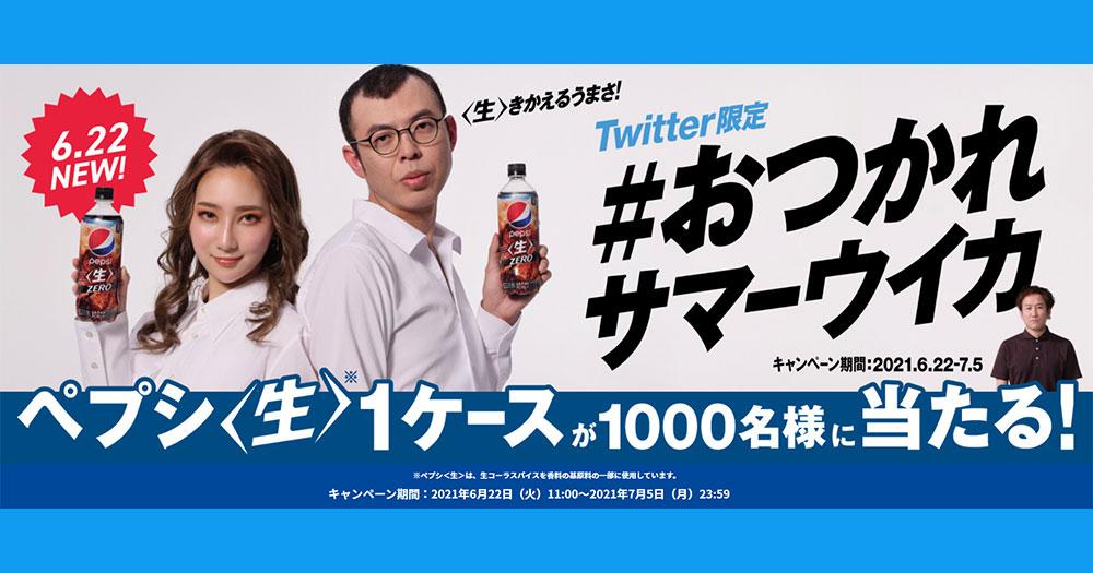 ペプシ 生 無料懸賞キャンペーン2021夏