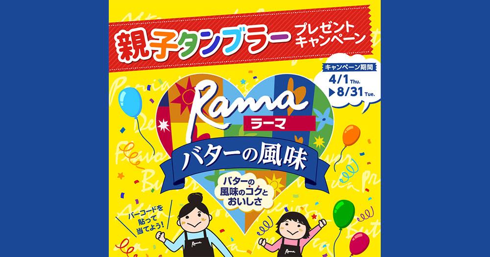 ラーマ バターの風味 55周年 懸賞キャンペーン2021