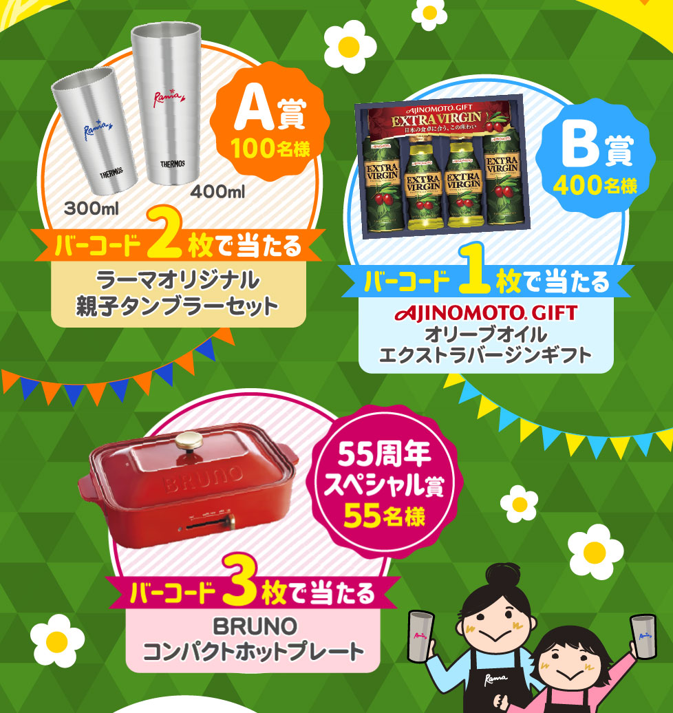 ラーマ バターの風味 55周年 懸賞キャンペーン2021 プレゼント懸賞品