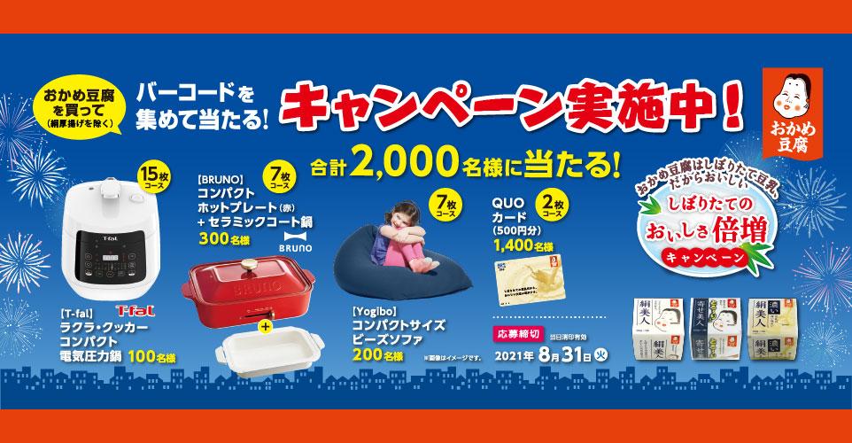おかめ豆腐 懸賞キャンペーン2021夏