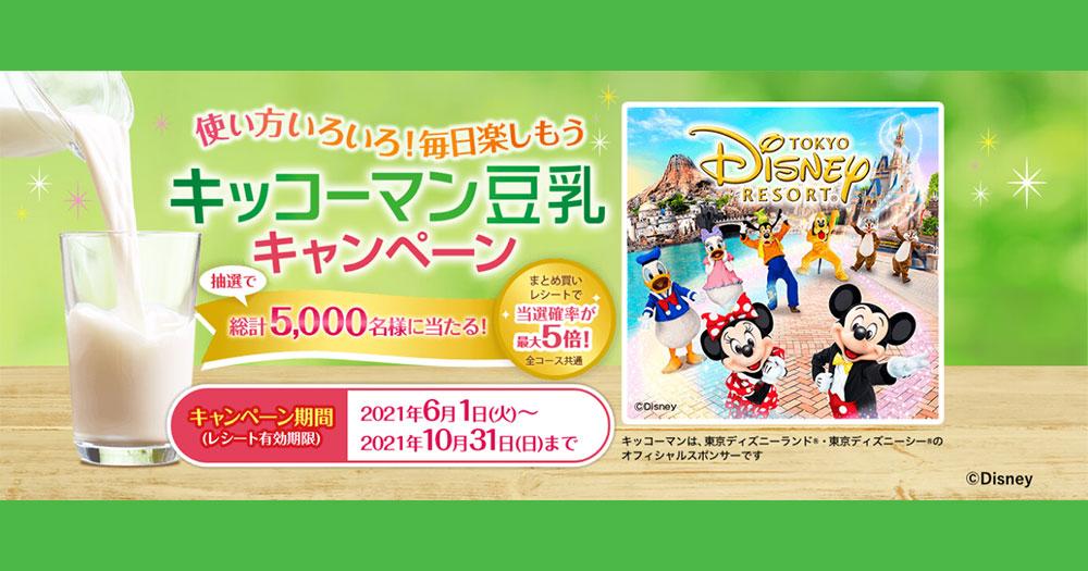 キッコーマン豆乳 ディズニー懸賞キャンペーン2021夏秋