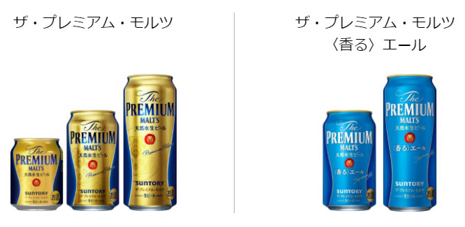 サントリー プレモル 懸賞キャンペーン2021夏 対象商品