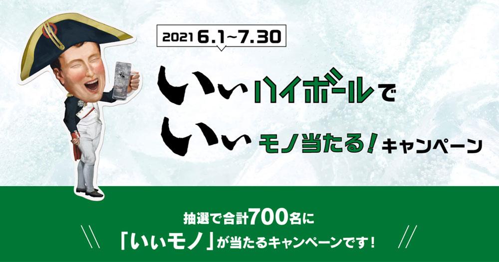 いいちこ ハイボール 懸賞キャンペーン2021夏
