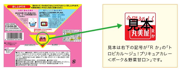 丸美屋 プリキュア懸賞キャンペーン2021春夏 応募マーク