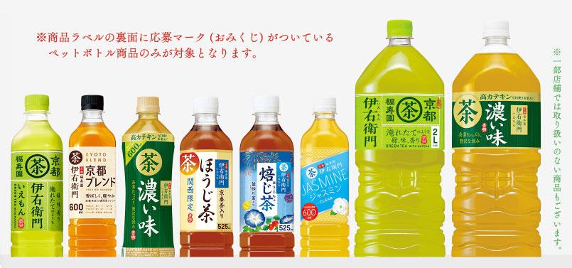 サントリー伊右衛門 懸賞キャンペーン2021夏 対象商品