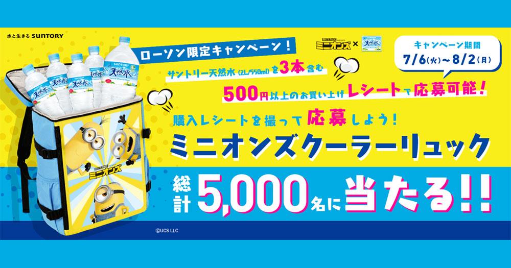 サントリー天然水 ミニオンズ ローソン懸賞キャンペーン2021夏