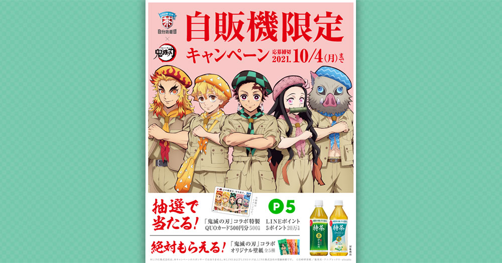 サントリー特茶 自販機限定 鬼滅の刃キャンペーン2021夏