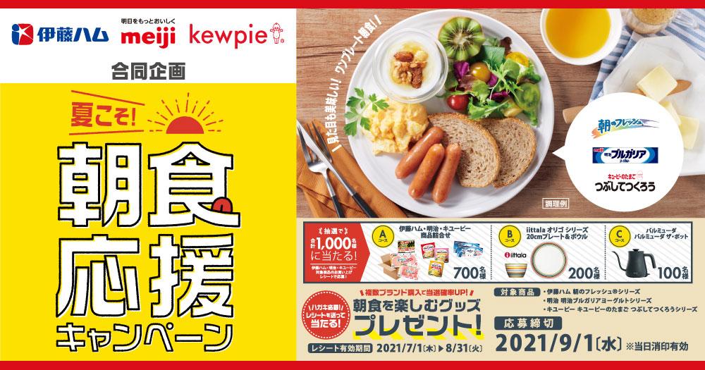 伊藤ハム・明治・キューピー 共同懸賞キャンペーン2021夏