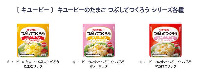 伊藤ハム・明治・キューピー 共同懸賞キャンペーン2021夏 対象商品 キューピー製品