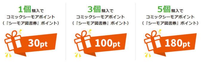 プリッツ PRETZ コミックシーモア懸賞キャンペーン2021夏