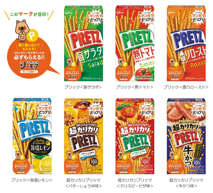 プリッツ PRETZ コミックシーモア懸賞キャンペーン2021夏 対象商品