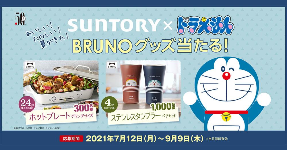サントリー ドラえもん BRUNO懸賞キャンペーン2021夏