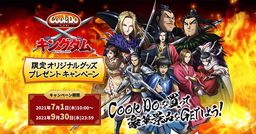 クックドゥ Cook Do キングダム懸賞キャンペーン2021夏