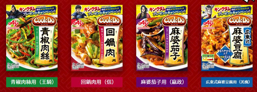 クックドゥ Cook Do キングダム懸賞キャンペーン2021夏 対象商品