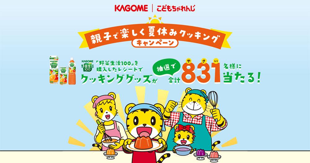 カゴメ野菜生活100 しまじろう懸賞キャンペーン2021夏