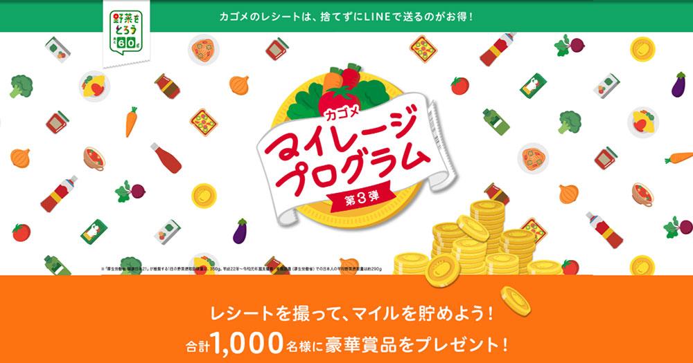 カゴメ LINE懸賞キャンペーン2021夏