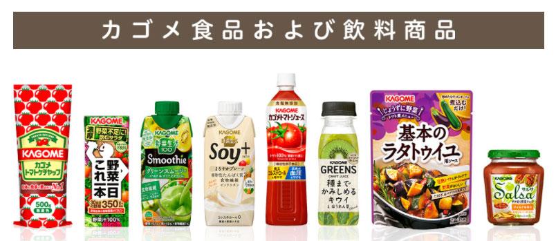 カゴメ LINE懸賞キャンペーン2021夏 対象商品