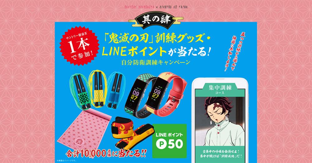 サントリー特茶 鬼滅の刃 LINE懸賞キャンペーン2021夏