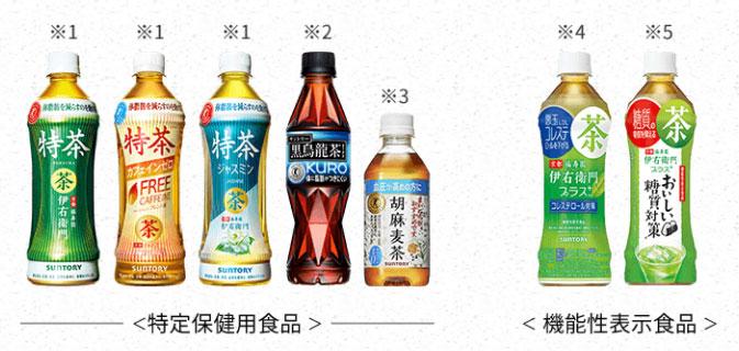 サントリー特茶 鬼滅の刃 LINE懸賞キャンペーン2021夏 対象商品