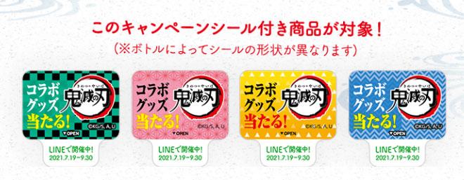 サントリー特茶 鬼滅の刃 LINE懸賞キャンペーン2021夏 応募シール