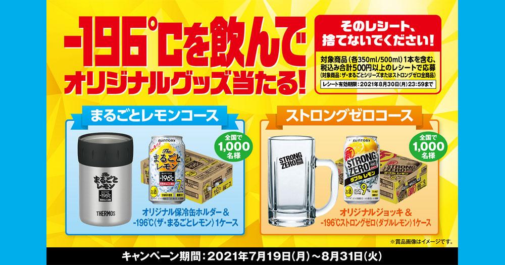ストロングゼロ まるごとレモン 懸賞キャンペーン2021夏