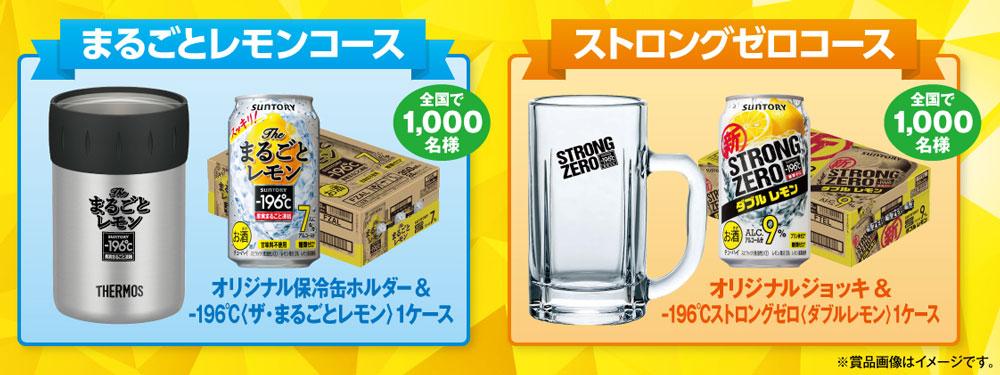 ストロングゼロ まるごとレモン 懸賞キャンペーン2021夏 プレゼント懸賞品