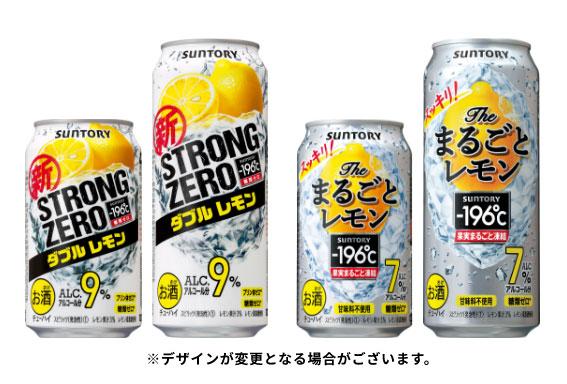 ストロングゼロ まるごとレモン 懸賞キャンペーン2021夏 対象商品