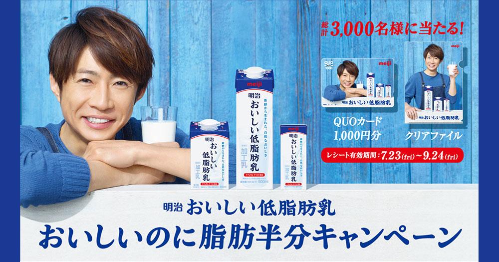 明治おいしい牛乳 相葉雅紀 懸賞キャンペーン2021夏