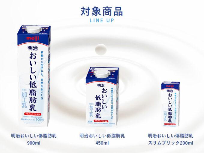 明治おいしい低脂肪乳 相葉雅紀 懸賞キャンペーン2021夏 プレゼント懸賞品