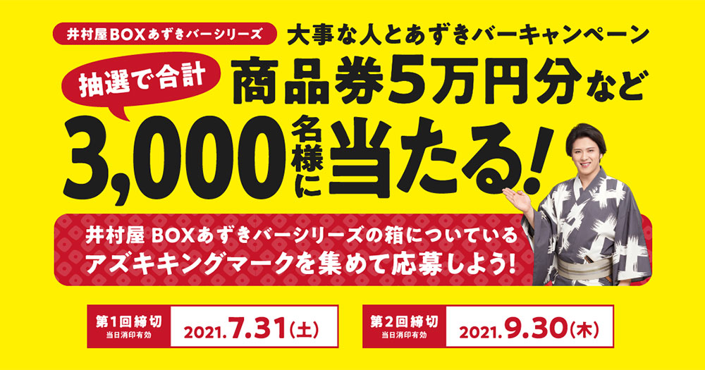 井村屋あずきバー 懸賞キャンペーン2021夏