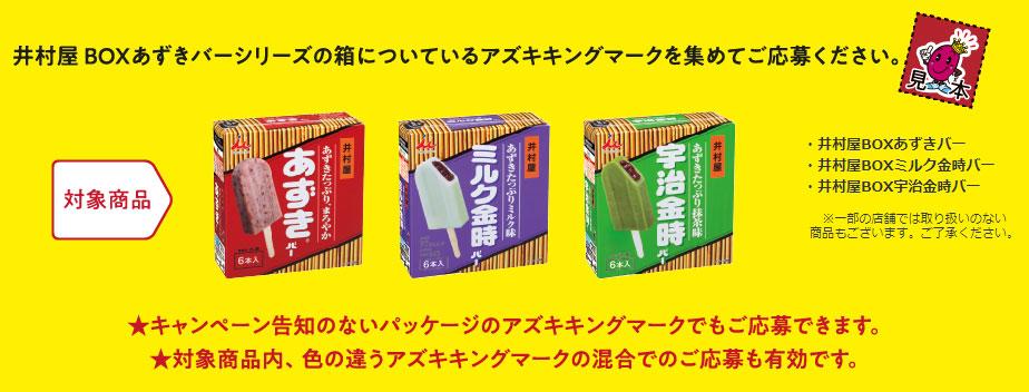 井村屋あずきバー 懸賞キャンペーン2021夏 対象商品