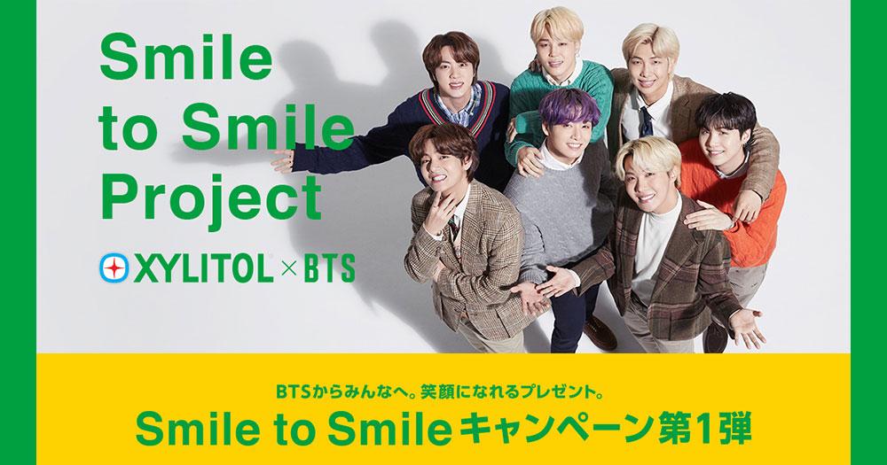 キシリトールガム BTS 懸賞キャンペーン2021