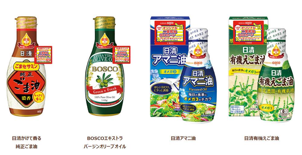 日清オイリオ 二宮和也 懸賞キャンペーン2021 対象商品