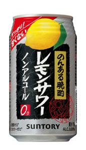 のんある晩酌 レモンサワー 無料オープン懸賞キャンペーン2021 プレゼント懸賞品