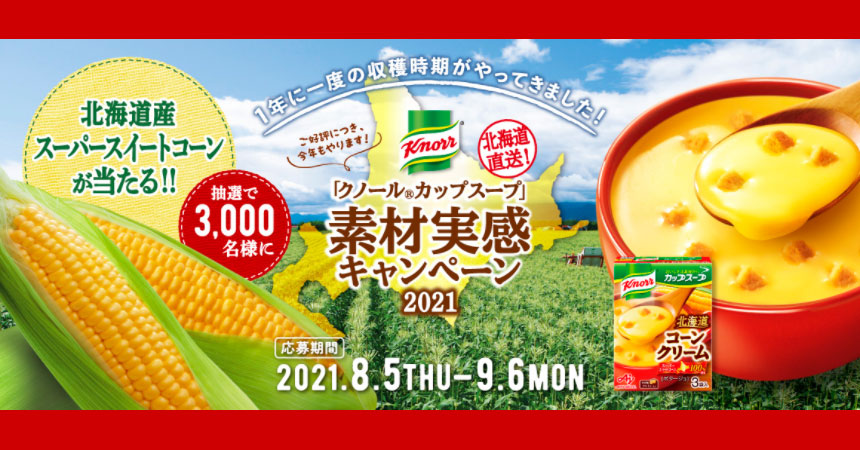 クノールカップスープ 懸賞キャンペーン2021夏