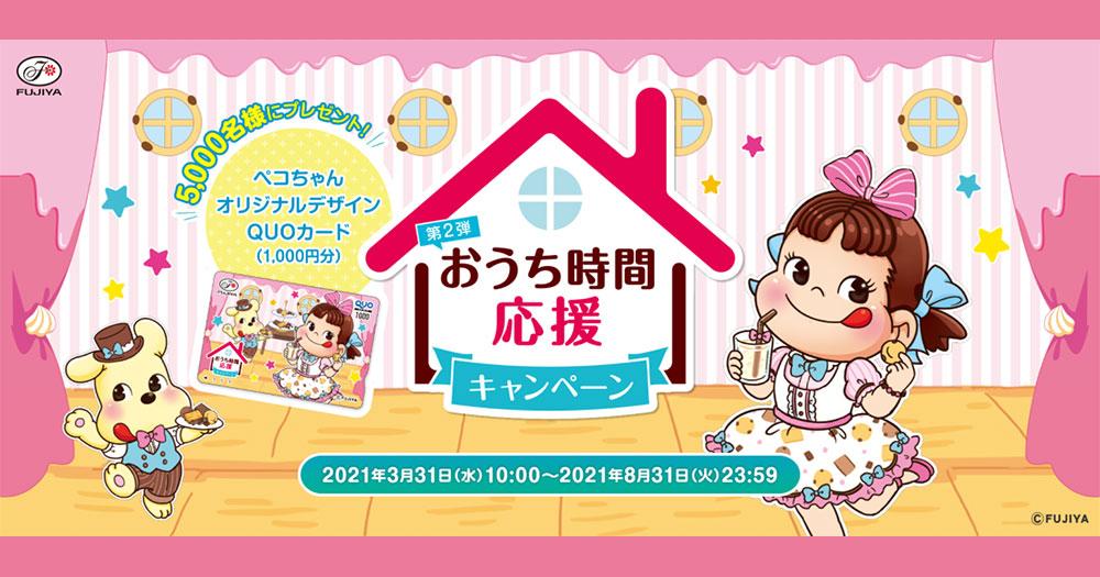 カントリーマアム ホームパイ 懸賞キャンペーン2021夏