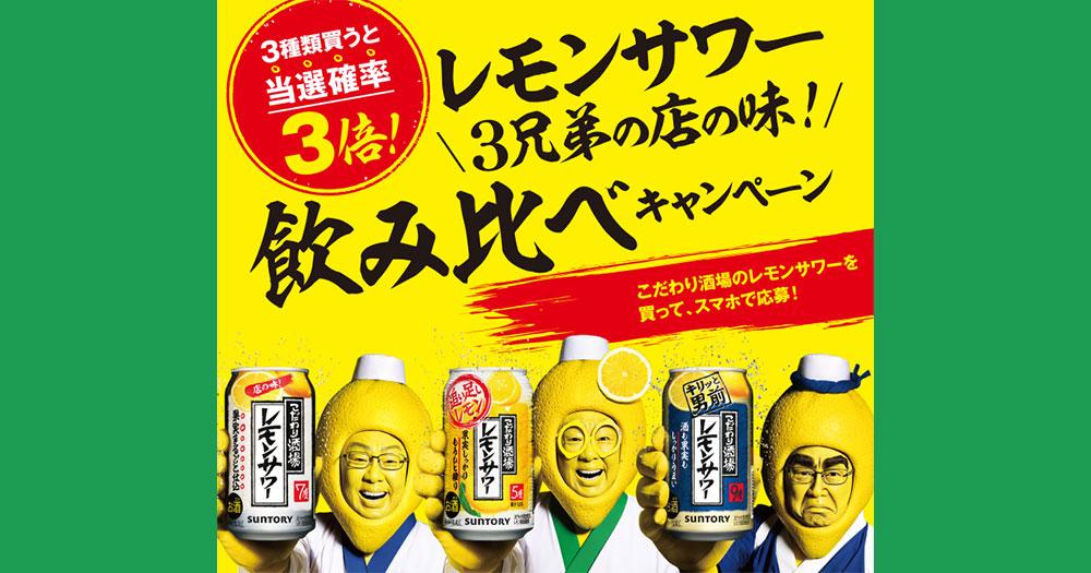 こだわり酒場のレモンサワー 懸賞キャンペーン2021夏
